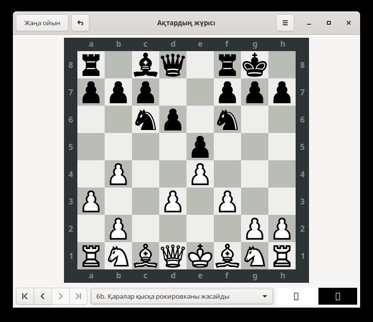 Скриншот шахмат на казахском